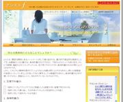 サイオのホームページ制作実例|アシストエフ