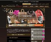 ホームページ制作実例|ブランド買取のファンタジスタ白山