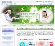 サイオのホームページ制作実例|健康器具のセントラル