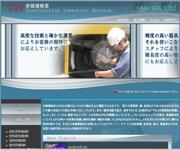 サイオのホームページ制作実例|cis