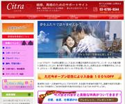サイオのホームページ制作実例|婚活サイトアシストエフ