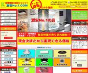 サイオのホームページ制作実例|激安NO1