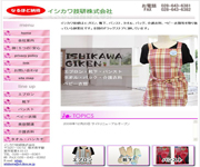 サイオのホームページ制作実例|石川技研