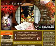 ホームページ制作実例|着物買取のファンタジスタ白山