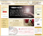 サイオのホームページ制作実例|メンタルライフサポート