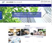 日本人事労務