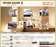 サイオのホームページ制作実例|ホームビルダー