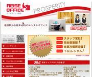 サイオのホームページ制作実例|レンタルオフィスのライゼオフィス