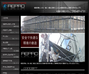 建築・土木用仮設、足場工事、鍛冶工事のレプロ、静岡県浜松市