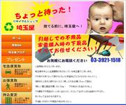 サイオのホームページ制作実例|埼玉屋