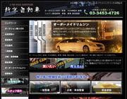 サイオのホームページ制作実例|新京自動車