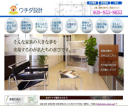 ホームページ制作実例|ウチダ設計