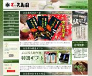 サイオのホームページ制作実例|お茶の矢島園